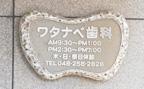 渡辺歯科医院 院長 渡辺隆志